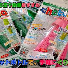 チャッティー【Chattea】ぐり茶ペットボトル専用