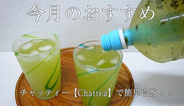 チャッティー(Chattea)で簡単冷茶!!
