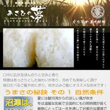 五十鈴園のお米 あさひの夢