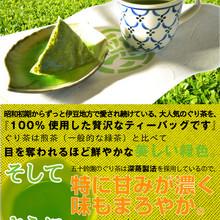ぐり茶 ティーバッグ(4種類)
