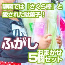 ふ菓子お楽しみ5本セット