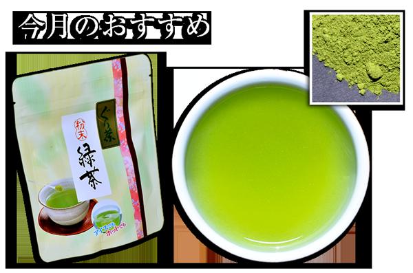 10月のおすすめ ぐり茶の微粉末茶