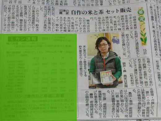 中日新聞にて、ぐり茶の五十鈴園のぐり茶飯・お茶漬けセット。