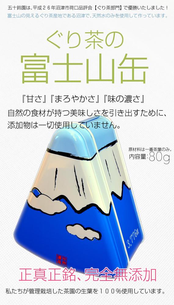 ぐり茶の富士山缶  80g