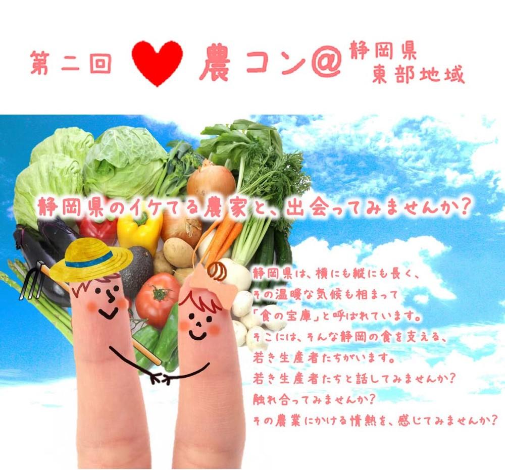 【婚活】第二回農コン@静岡県東部地域  静岡県農業青年クラブ主催