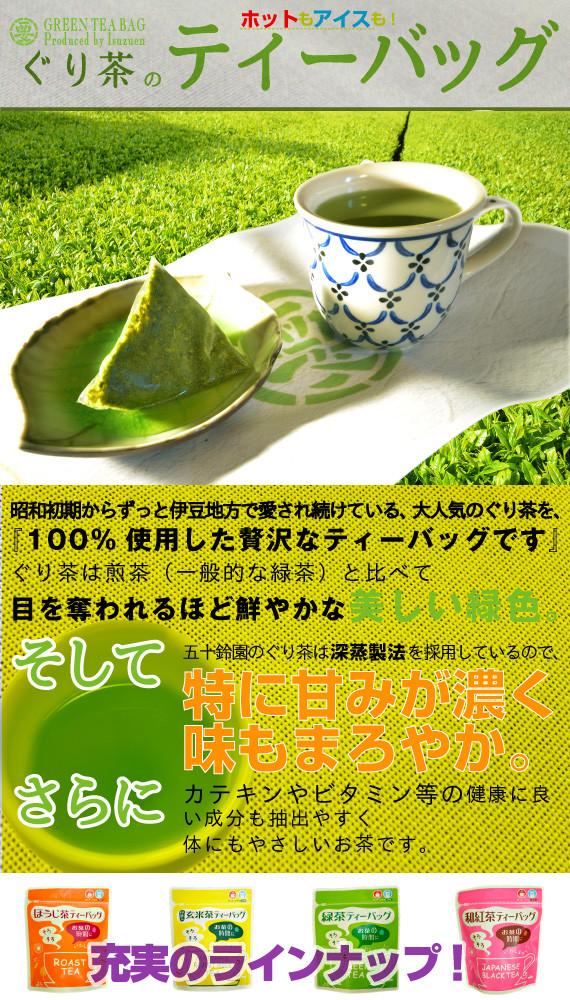 ぐり茶 TEA BAG